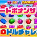 【オンラインカジノ】スロット「スイートボナンザ・ベラジョン」を10ドルでプレイ!たまには勝ちますよ!【@Vera&John】