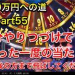 【カジノ】15万円を1000万円にする漢 part55