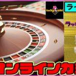 8月12回目 【オンラインカジノ】【ラッキーニッキー】