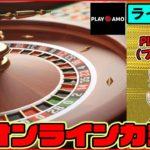 8月7回目 【オンラインカジノ】【プレイアモ】