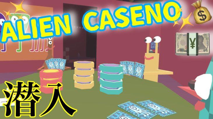 """""""エイリアン"""" が経営するカジノに """"人間"""" が潜入してみた。【ALIEN CASENO】"""