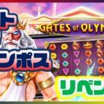 【オンラインカジノ】スロット「ゲート・オブ・オリンポス(Gate of OLYMPUS)」リベンジ!予算は20ドル!【@Vera&John】