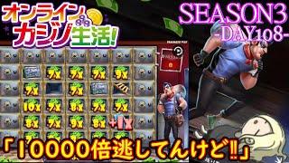 オンラインカジノ生活SEASON3-Day108-【BONSカジノ】