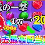 (高配当)Sweet Bonanzaでの自己最高配当獲得【オンラインカジノ】【エルドアカジノ】