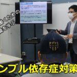【カジノで働く】ギャンブル依存症対策講座【カリキュラム】