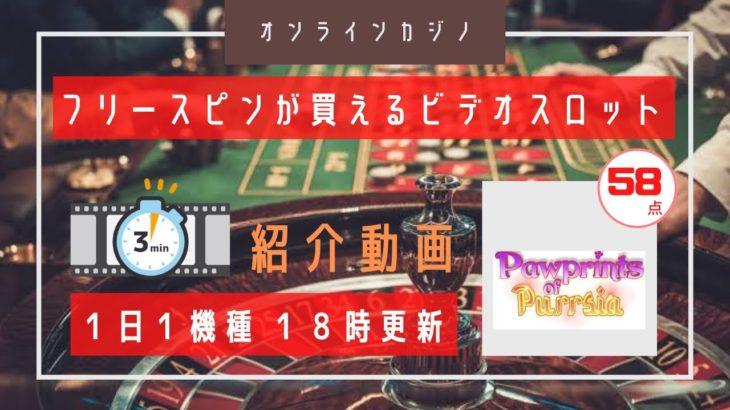 【オンラインカジノ】低価格で猫と戯れるなら… vol.041 PAWPRINTS OF PURRSIA