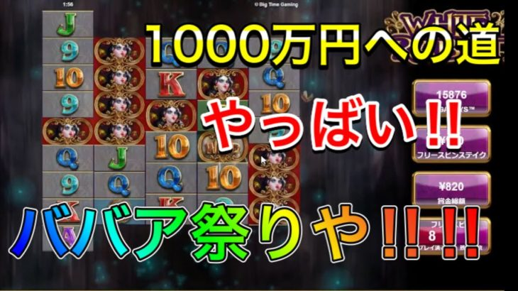 【カジノ】1000万円を目指す男 part87