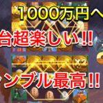 【カジノ】1000万円を目指す男 part90