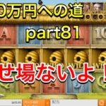 【カジノ】17万円を1000万円にする漢 part81