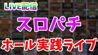 パチスロギルティクラウンでフリーズ目指す!パチンコパチスロライブ配信!9/26