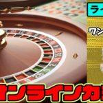 9月7回目【オンラインカジノ】【ワンダーカジノ】