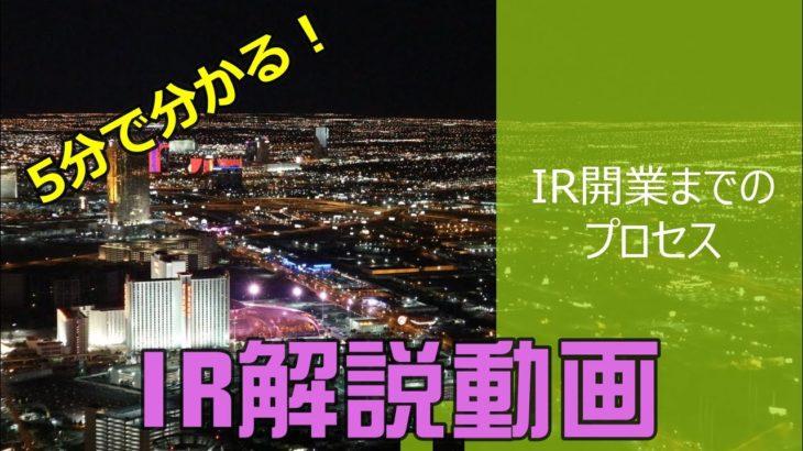 【カジノ解説動画】IR開業までのプロセス【統合型リゾート】