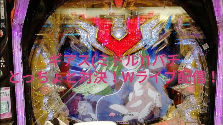 『Pコードギアス』ミドルver 1円パチンコ とっちょとバトルWライブ配信!ガチ実践!9/15