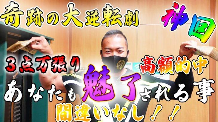 【競艇・ボートレース】お化けモーターで一発大逆転?!カジノ渾身の大勝負!!