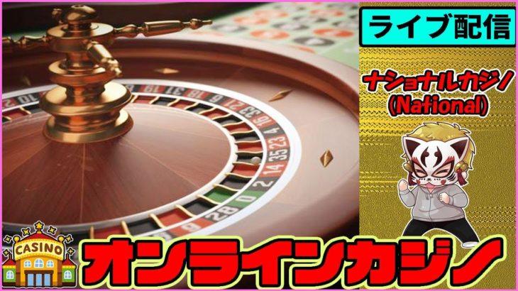 10月8回目【オンラインカジノ】【ナショナル】
