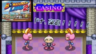 【ボンバーマンランド2】カジノのスロット紹介!アクアマリン編!#1【PS2】