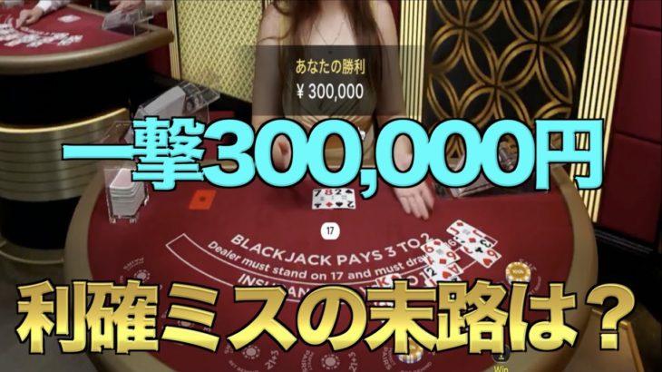 【オンラインカジノ】30万円失う!?利確ミスの末路 〜stake〜
