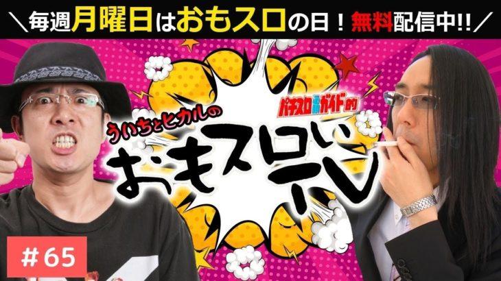 【おもスロ】ういちとヒカルのおもスロいTV65【メンバーシップ充実ラインナップで配信中!】【パチスロ】【パチンコ】