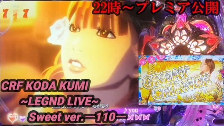 【パチンコ実機】CRF KODA KUMI~LEGEND LIVE ~Sweeet ver. ー110ー