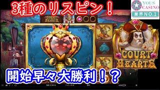 【オンラインカジノ】3種のリスピンで勝利をつかめ!開始早々大勝利!?【Court of Hearts】【ユースカジノ】