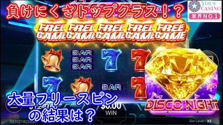 【オンラインカジノ】負けにくさトップクラス!?大量フリースピンの結果は…【DISCO NIGHT】【ユースカジノ】
