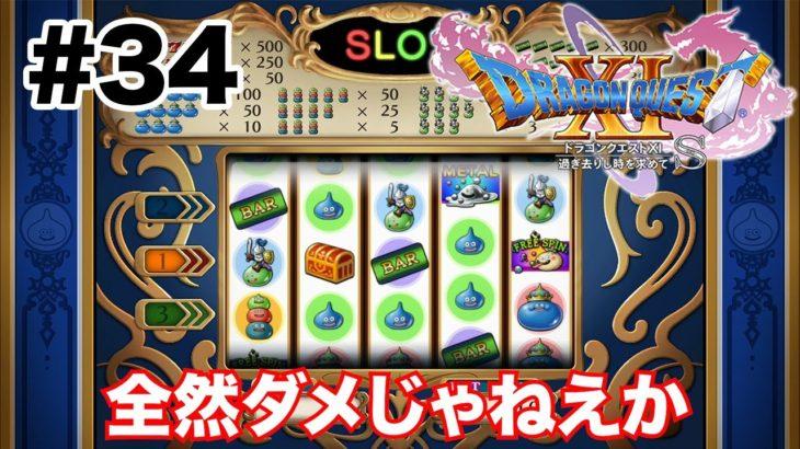 カジノは向きません【DQ11s】#34