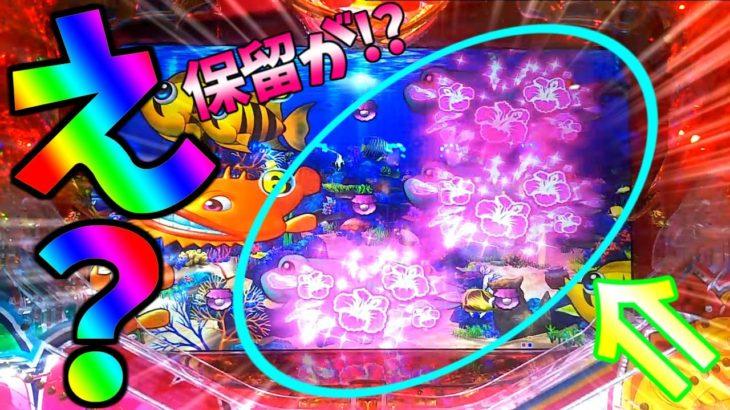 【パチンコ】PAスーパー海物語 IN 沖縄5 with アイマリン / ウリンのプレミア!?あの保留が出現!?多彩な演出に心から感動する男【どさパチ 209ページ目】