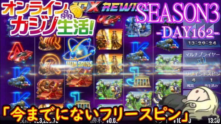オンラインカジノ生活SEASON3【Day162】