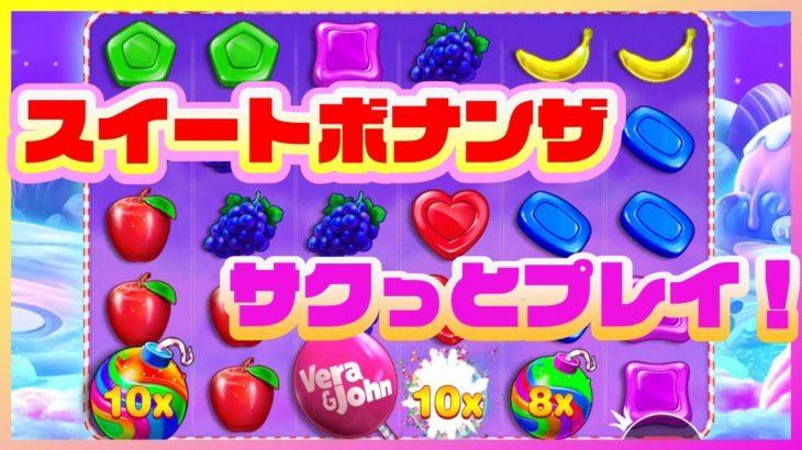 【オンラインカジノ】スロット「スイートボナンザ(Sweet Bonanza)」で遊ぶ!負けにくい?!相性いいだけ?!【ベラジョンVera&John】