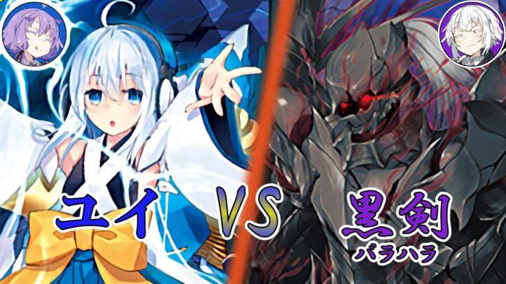 【Z/X(ゼクス)対戦動画】ドラゴンカジノその2!ユイ VS 黒剣バラハラ【結月ゆかり・紲星あかり】