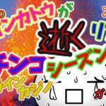 【オンカジ】オンラインカジノ・スロット 低所得者のリアルガチ実践 シーズン2 1戦目